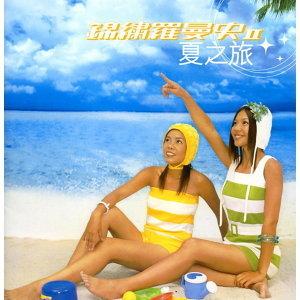 錦繡羅曼史( II )夏之旅