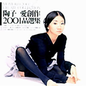陶子愛唱歌愛創作2001晶選輯