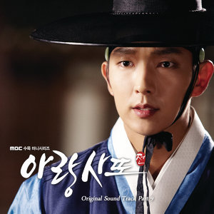Arang and the Magistrate OST Part 9