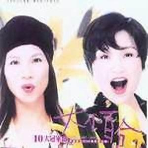 台語10大冠軍曲