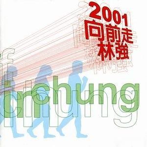 2001向前走-十年精典