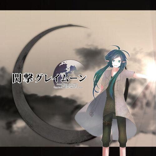 閃撃グレイムーン EP 專輯封面