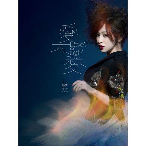 愛不愛 專輯封面