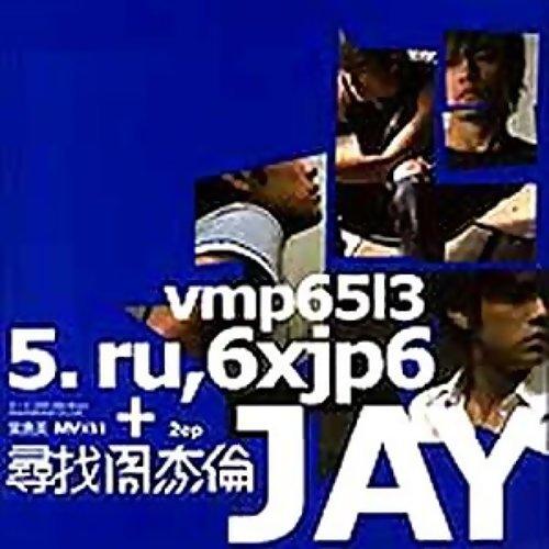 尋找周杰倫EP - CD+VCD