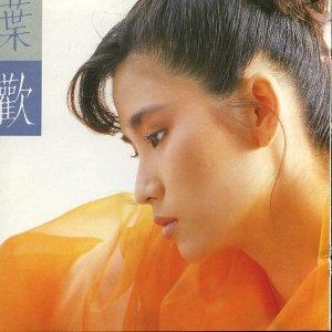 【80.90年代暢銷金曲專輯X經典復刻】放我的真心在你的手心