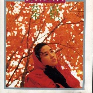 【80.90年代暢銷金曲專輯X經典復刻】誰在秋天撿到我的心