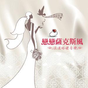戀戀薩克斯風 / 浪漫婚禮音樂 (Saxophone Wedding Music)