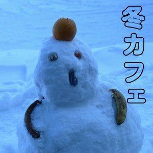 冬カフェ・・・クリスマスと冬のカフェ・ミュージック