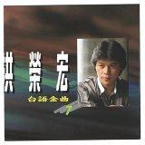 洪榮宏台語金曲(7)