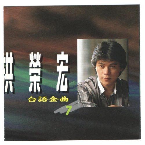 洪榮宏台語金曲 - 7