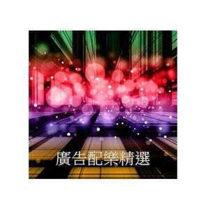 廣告配樂精選14