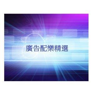 廣告配樂精選15