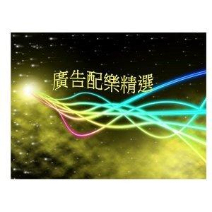 廣告配樂精選16