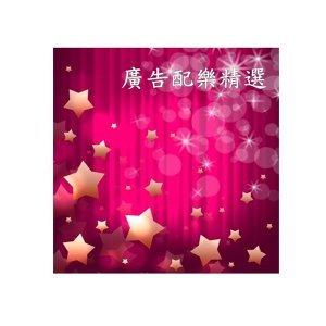 廣告配樂精選17