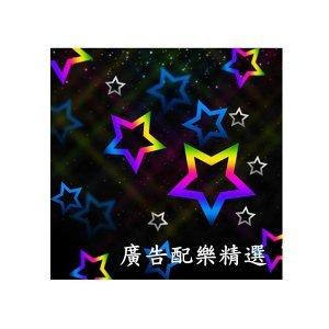 廣告配樂精選18
