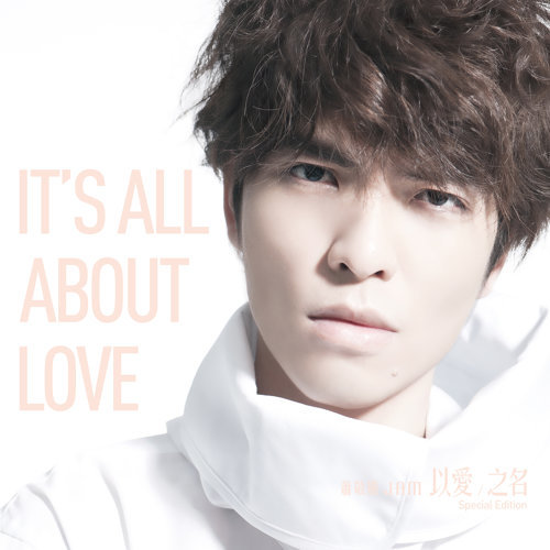 以愛之名 (It's All About Love) - Special Edition