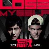 忘我 (Lose Myself)