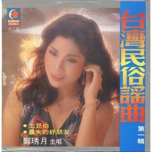 台灣民俗謠曲 - 第一輯
