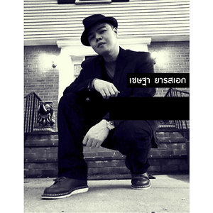 เชษฐา ยารสเอก (New Single 2014)