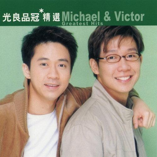 滾石香港黃金十年-光良品冠精選