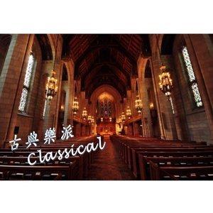 古典樂派 27