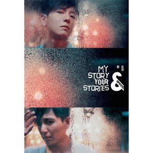 My Story Your Stories
