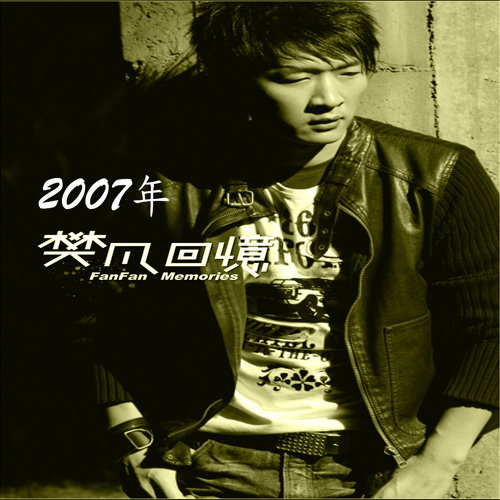 2007年-回憶