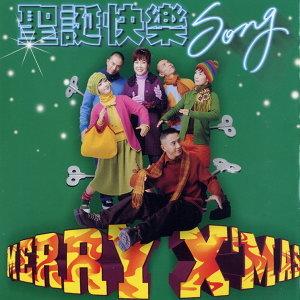 聖誕快樂Song