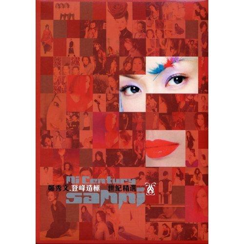 2004 Mega Mix (2004 Mega Mix)