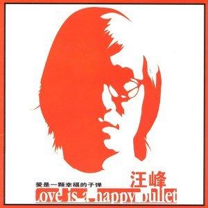 愛是一顆幸福的子彈