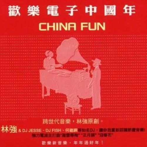 China Fun (歡樂電子中國年)