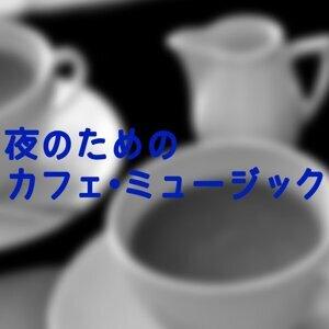 夜のためのカフェ・ミュージック・・・Night Cafe