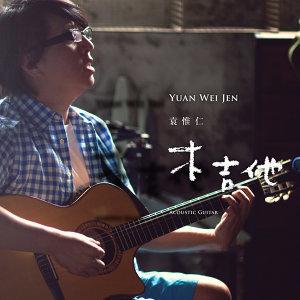 木吉他 (Acoustic Guitar)