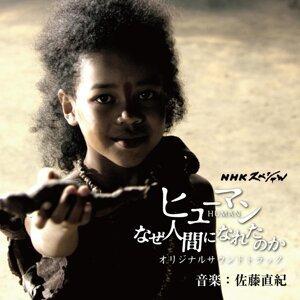 NHK特別節目「「ヒューマン なぜ人間になれたのか」電視原聲帶