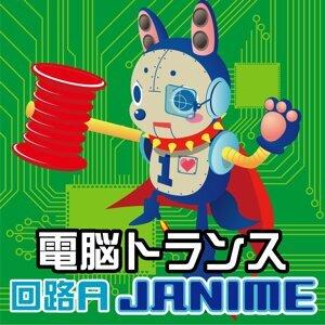 電脳トランス 回路A JANIME