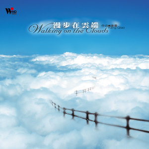 漫步在雲端(Walk In The Clouds)