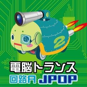 電脳トランス 回路A JPOP