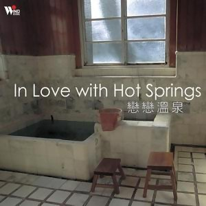 In Love With Hot Springs(戀戀溫泉)