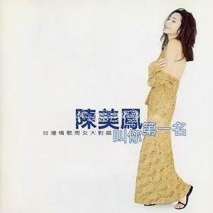 叫你第一名 - 台灣情歌男女大對唱