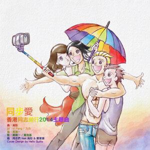 同步愛 - 香港同志遊行2014主題曲
