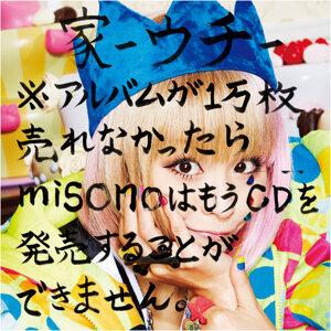 人家 ※專輯沒有賣到1萬張的話,我misono就再也不推出CD作品。