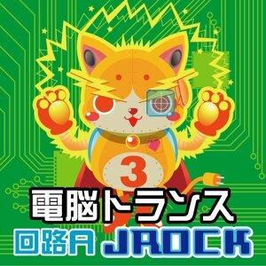 電脳トランス 回路A JROCK