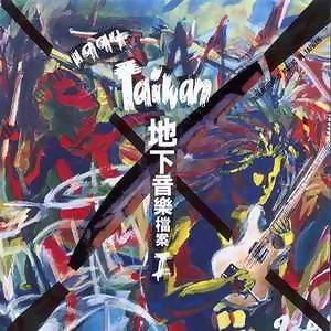 1994Taiwan地下音樂檔案Ⅰ