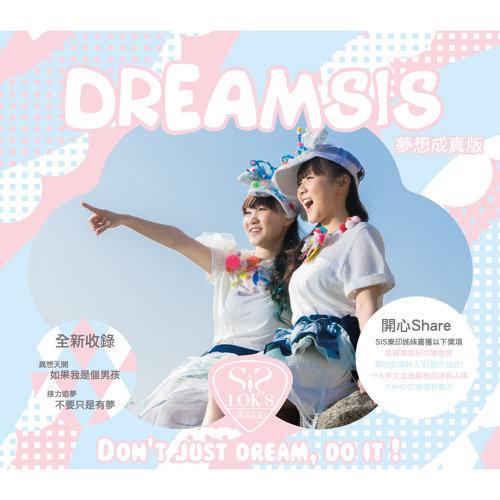 DREAMSIS夢想成真版
