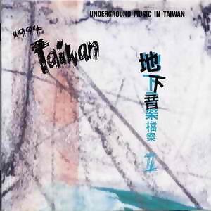 1994Taiwan地下音樂檔案Ⅱ