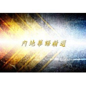內地華語精選31