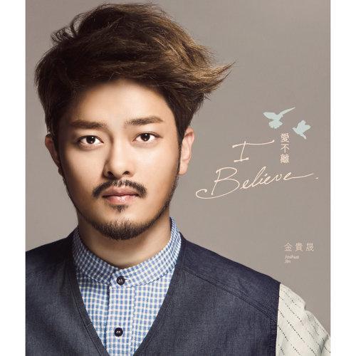 I Believe 愛不離 (I Believe Ai Bu Li) - 愛不離