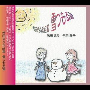 米田まり作品集 雪つもる道