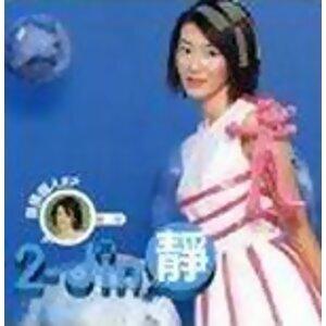 2-Jin 靜(雙子座-純情白) - 雙子座-純情白