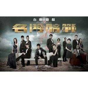 真實謊言 搶先聽 - TVB劇集<名門暗戰>主題曲